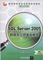 SQL Server 2005数据库应用基础教程(新世纪高职高专实用规划教材――计算机系列)