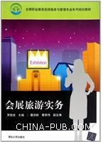 会展旅游实务(全国职业教育旅游服务与管理专业系列规划教材)