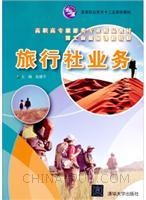 旅行社业务(高职高专旅游类专业精品教材)