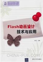 Flash动画设计技术与应用