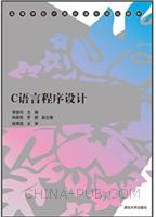C语言程序设计(高等学校计算机课程规划教材)