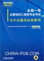 2012全国一级注册结构工程师专业考试历年试题及标准解答