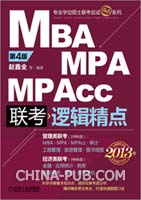 2013 MBA/MPA/MPAcc联考与经济类联考:逻辑精点(第4版)