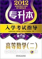 2012年专升本入学考试指导.高等数学(二)(第9版)