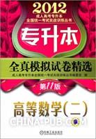 2012年专升本全真模拟试卷精选.高等数学(二)(第11版)