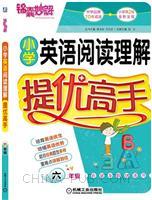 小学英语阅读理解提优高手 六年级