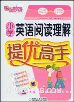小学英语阅读理解提优高手:五年级