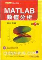 MATLAB数值分析(第2版)