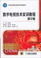 数字电视技术实训教程(第2版)