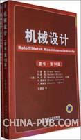机械设计(配表格手册)(原书.第16版)