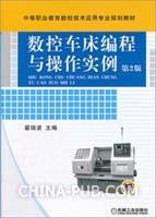 数控车床编程与操作实例(第2版)