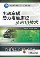 电动车辆动力电池系统及应用技术