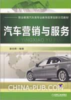 汽车营销与服务