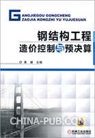 钢结构工程造价控制与预决算