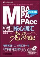 2013MBA/MPA/MPAcc联考英语核心词汇.老蒋笔记