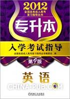 2012年专升本入学考试指导.英语(第9版)