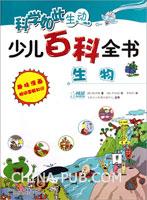 (特价书)少儿百科全书.生物(全彩)