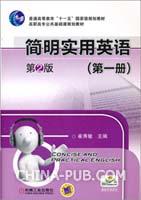 简明实用英语(第一册)(第2版)