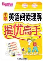 小学英语阅读理解提优高手.三年级(第2版)