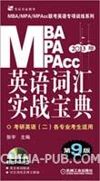 2013 MBA/MPA/MPAcc联考英语专项训练系列英语词汇实战宝典(第9版)