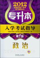 2012年专升本入学考试指导.政治(第9版)