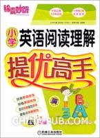 小学英语阅读理解提优高手四年级(第2版)