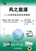 风之能源:小型风电系统实用指南