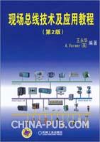 现场总线技术及应用教程(第2版)