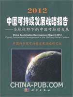 2012中国可持续发展战略报告:全球视野下的中国可持续发展