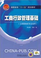 工商行政管理基础(工商管理类专业适用)