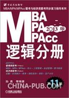 2013MBA、MPA、MPAcc联考与经济类联考同步复习指导系列.逻辑分册(第11版)(机工版,连续畅销11年)