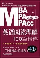 2013MBA、MPA、MPAcc联考英语专项训练系列.英语阅读理解100篇精粹(第11版)(考研英语二适用)