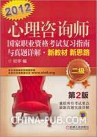 2012心理咨询师 国家职业资格考试复习指南与真题详解.新教材新思路.二级(第2版)