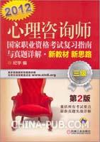 2012心理咨询师国家职业资格考试复习指南与真题详解.新教材 新思路(三级)第2版
