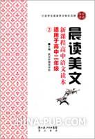 晨读美文-新课程高中语文读本(高二)