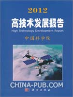 2012高技术发展报告