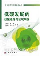 低碳发展的政策选择与区域响应[按需印刷]