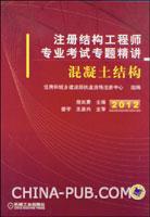 2012注册结构工程师专业考试专题精讲:混凝土结构