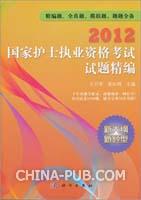 2012国家护士执业资格考试试题精编