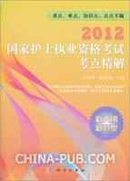 2012国家护士执业资格考试考点精解
