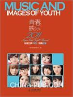 青春映乐:2011快乐女声12强写真纪事