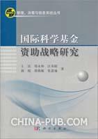 国际科学基金资助战略研究