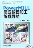 PowerMILL 高速数控加工编程导航