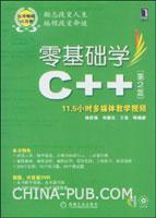 零基础学C++(第2版)[按需印刷]