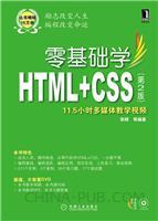 零基础学HTML+CSS(第2版)[按需印刷]