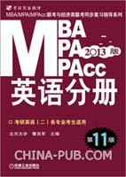 2013版MBA/MPA/MPAcc联考与经济类联考.英语分册(第11版)