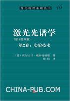 激光光谱学(第2卷:实验技术)(原书第四版)[按需印刷]