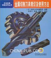 金属切削工具常识及使用方法
