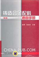 铸造合金配料速查手册(第2版)
