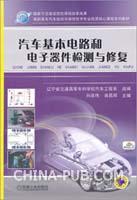 汽车基本电路和电子器件检测与修复